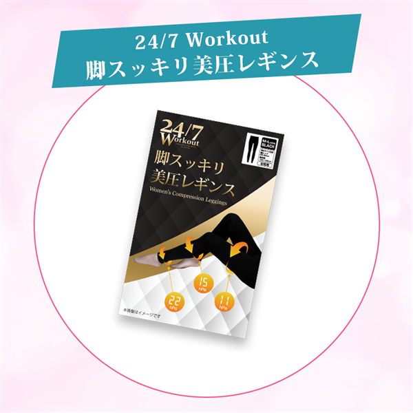 24/7Workout 脚スッキリ美圧レギンス 4枚セット