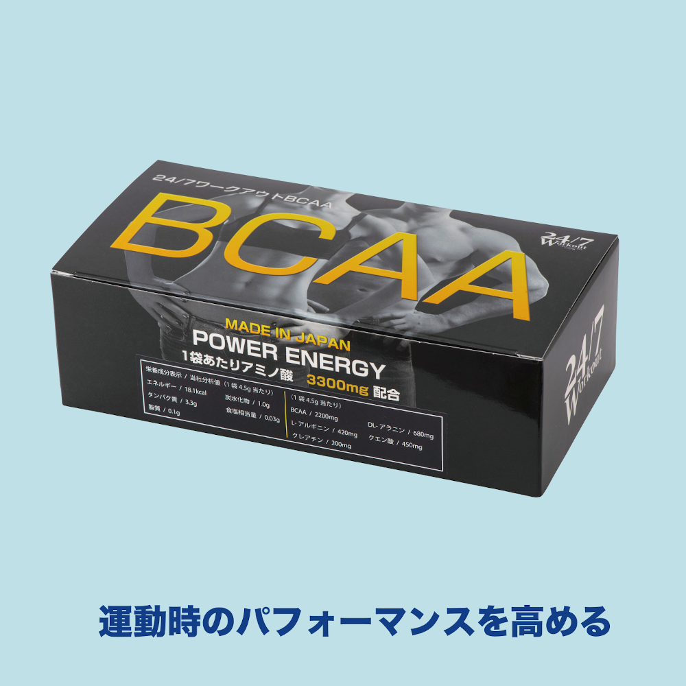 24/7Workout BCAA